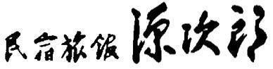 민박 여관, 源次郎