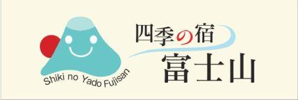 Shiki no Yado Fujisan