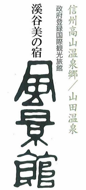 Keikokubi no Yado, Fukeikan