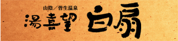 Yukibou, Hakusen
