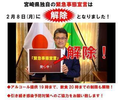 緊急 解除 事態 県 宮崎 宣言
