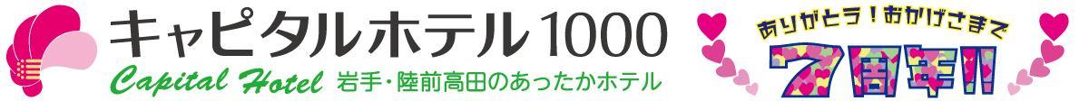 陸前高田 キャピタルホテル1000