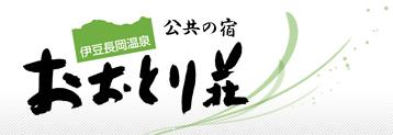伊豆长冈温泉, Otori-so