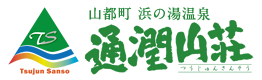 쓰준산소(산장)