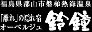 磐梯熱海温泉 離れの隠れ宿 オーベルジュ鈴鐘