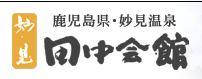 【公式】霧島 妙見温泉 料理旅館 妙見田中会館