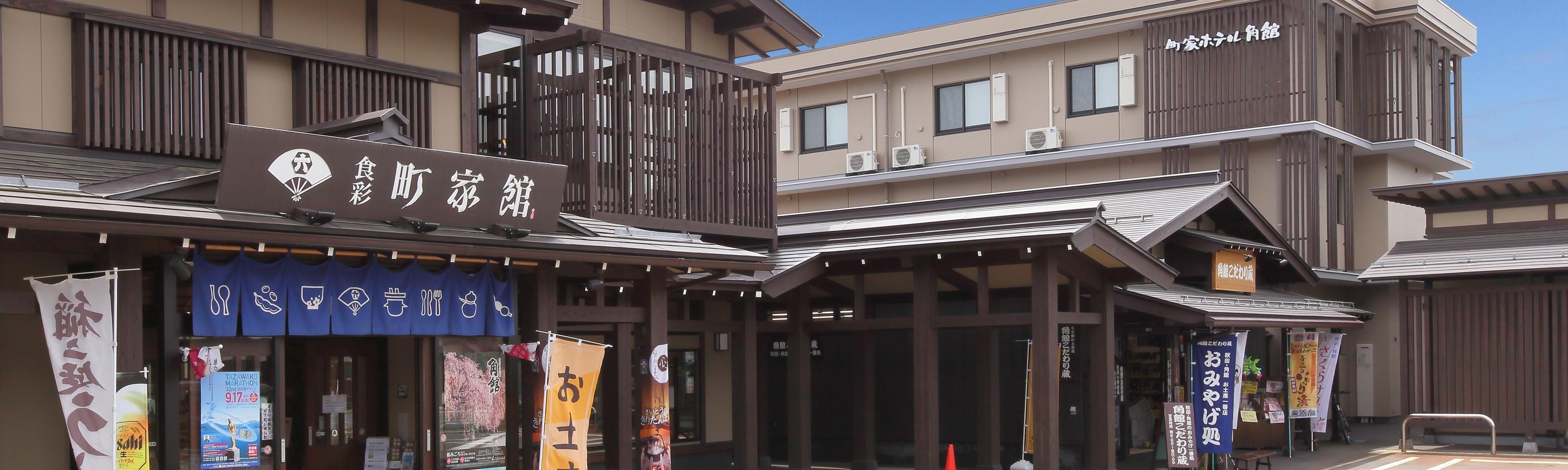 ホテル 屋敷 田町 武家