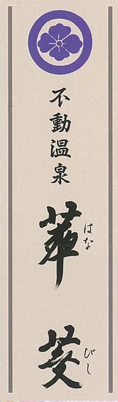 Fudo Onsen Hanabishi
