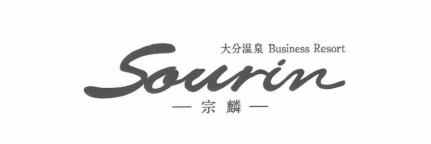 大分溫泉 Business Resort Sourin 宗麟