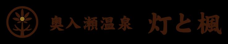 奥入瀬温泉 灯と楓