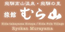Hidatakayama Onsen, Murayama Ryokan Murayama