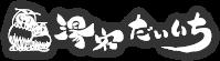 Yuyado Daiichi