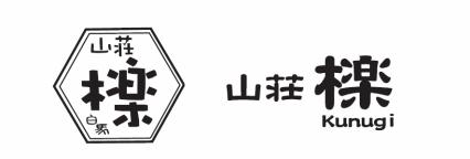 Herb no Yado, A(Kunugi)