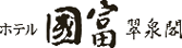 ホテル國富(くにとみ) 翠泉閣