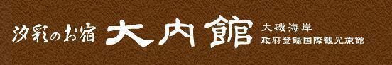 汐彩のお宿 大内館