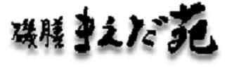 Kinmedai no Oishi yado Isozen Maedaen