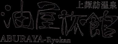 Kamisuwa Onsen Aburaya Ryokan