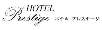 호텔 프레스티지