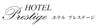 Prestige飯店