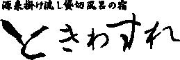 里磐梯五色沼天然温泉 源泉挂流 私人温泉之宿  Tokiwasure