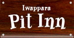 岩原Pit Inn