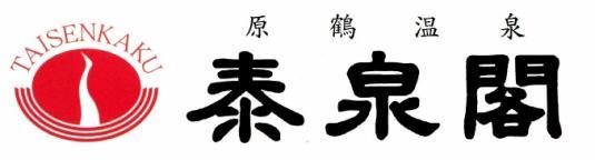 原鶴温泉 泰泉閣(たいせんかく)