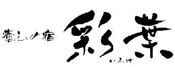 治愈之宿, 彩葉(Iroha)