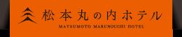 마츠모토 성·산노마루, MATSUMOTO MARUNOUCHI HOTEL