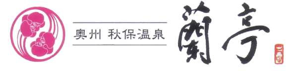 센다이 미야기 오슈 아키우 온천 란테이【공식】최적의 가격 보장