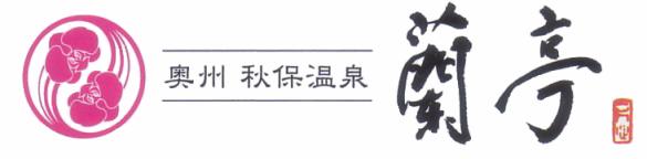 仙台宮城 奥州秋保温泉 蘭亭【公式】ベストレート保証