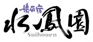 Gero Onsen, Kaiseki Yado, Suihouen(Suihouen)【Official】