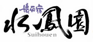 下呂溫泉, 懷石宿, 水鳳園 (Suihouen)【官方】
