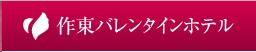 Sakuto Valentine Hotel