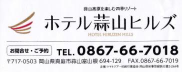蒜山Hills酒店
