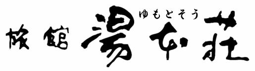 료칸 유모토소