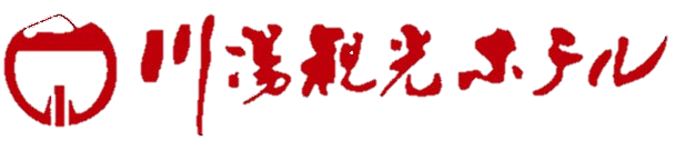 川汤观光酒店