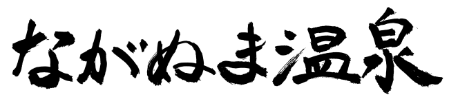Naganuma Onsen