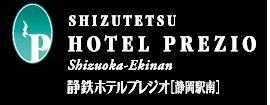 靜鐵飯店Prezio, 靜岡站南