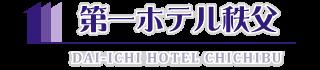 第一ホテル秩父