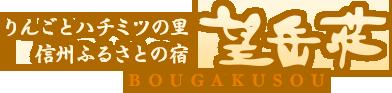 Bougakusou