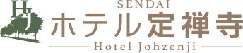 ホテル定禅寺