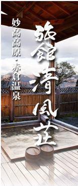 赤仓温泉, 旅馆清风庄