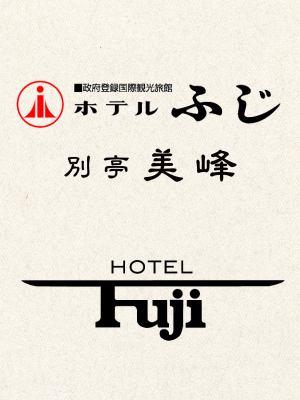 호텔, 후지