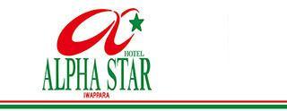 호텔 알파스타【HOTEL ALPHASTAR iwappara】