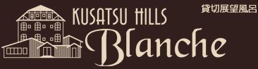 Petit Hotel Blanche Kusatsu