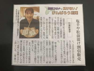 新聞 コロナ 函館