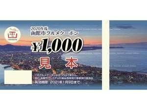 函館 グルメ クーポン 「函館市グルメクーポン」がすごすぎる!レポ第二弾