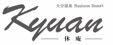 大分温泉 Business Resort Kyuan―休庵―