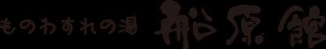 ものわすれの湯 船原館
