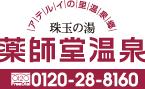 Shugyoku no Yu Yakushido Spa